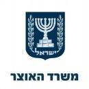 משרד האוצר לוגו